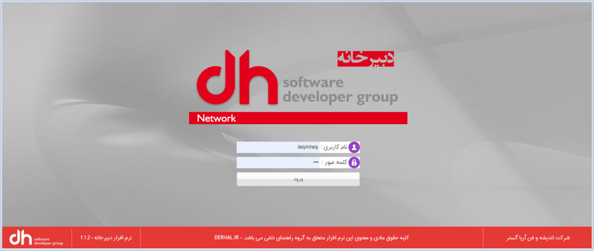 نرم افزار دبیرخانه تحت شبکه و وب - درحال