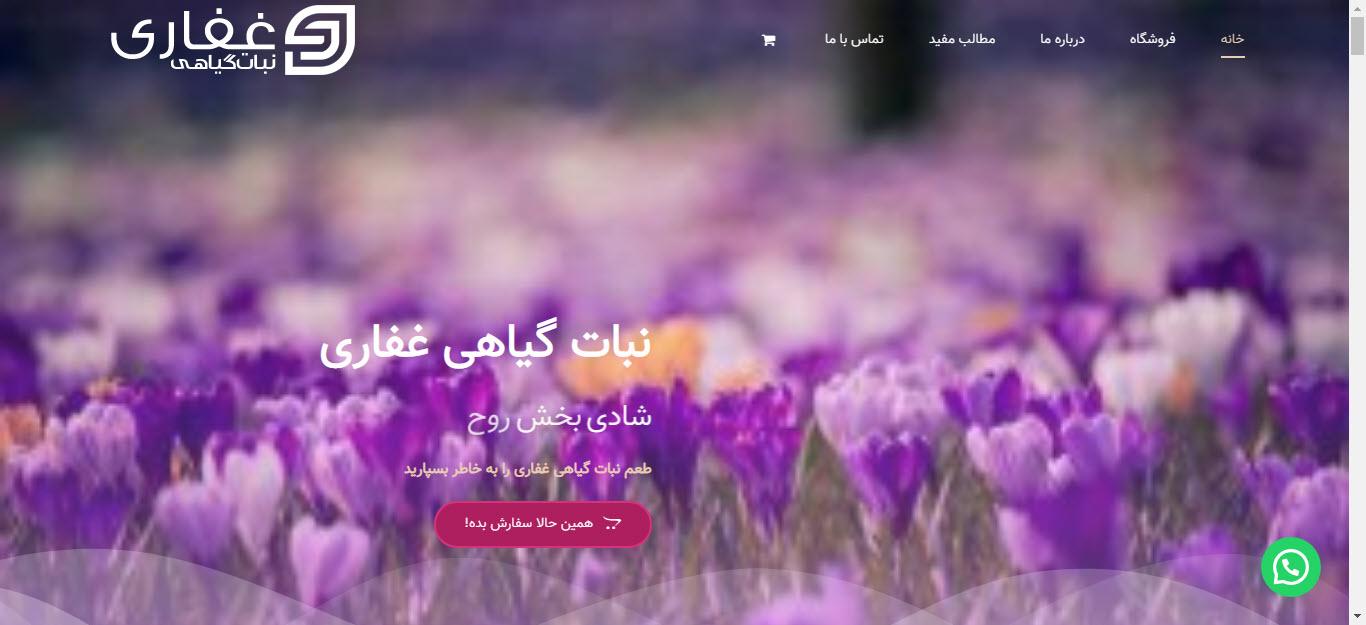 فروشگاه آنلاین نبات گیاهی غفاری - گروه نرم افزاری درحال