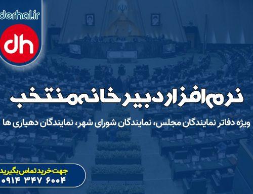نرم افزار دبیرخانه دفاتر ارتباط مردمی نماینده مجلس